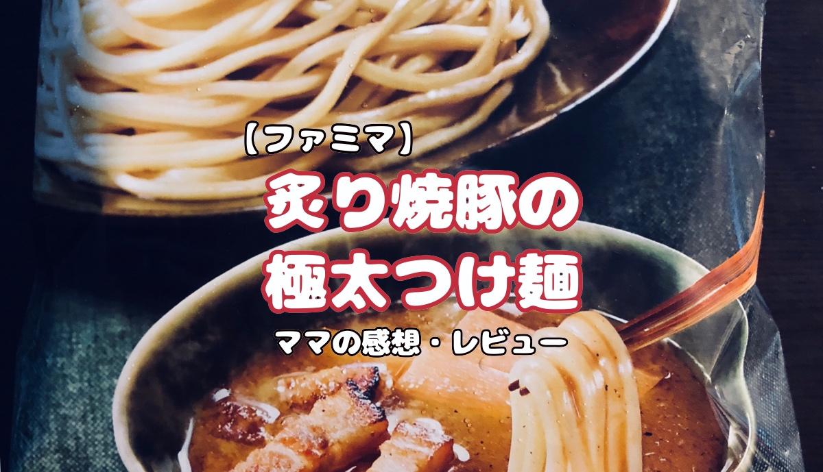 【ファミマ】冷凍食品の「炙り焼豚の極太つけ麺」自宅でラーメン屋の味!