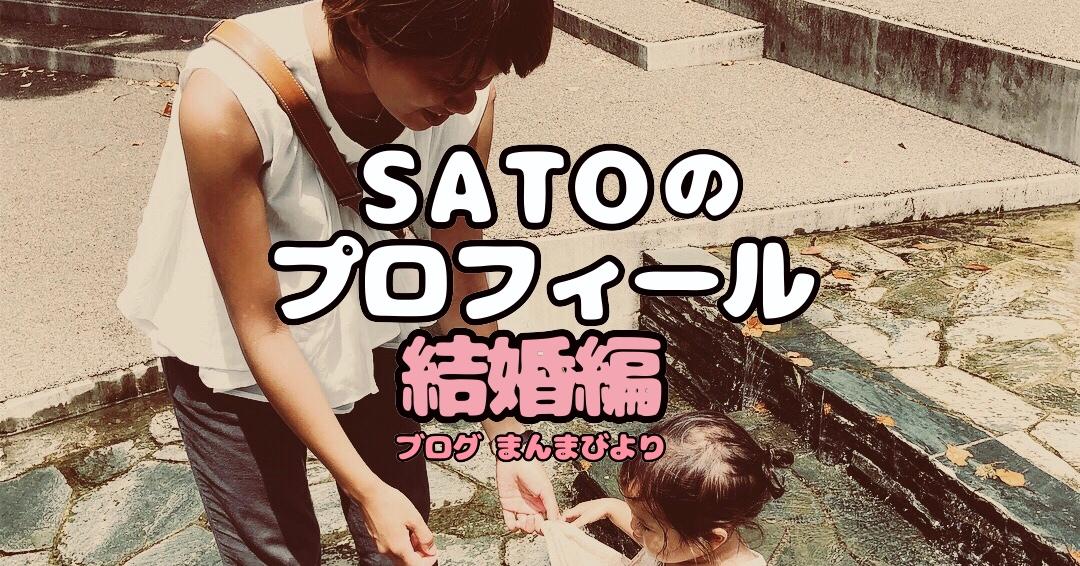 SATOのプロフィール 結婚編