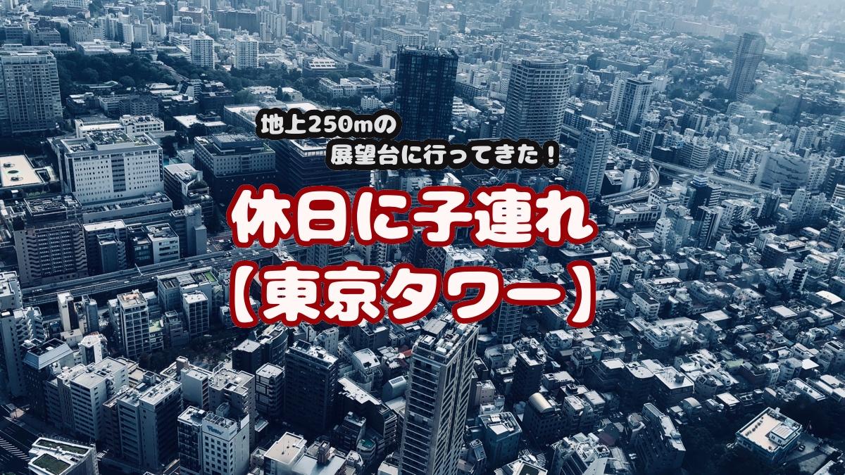 【東京タワー】休日に子連れで行っても楽しめる!