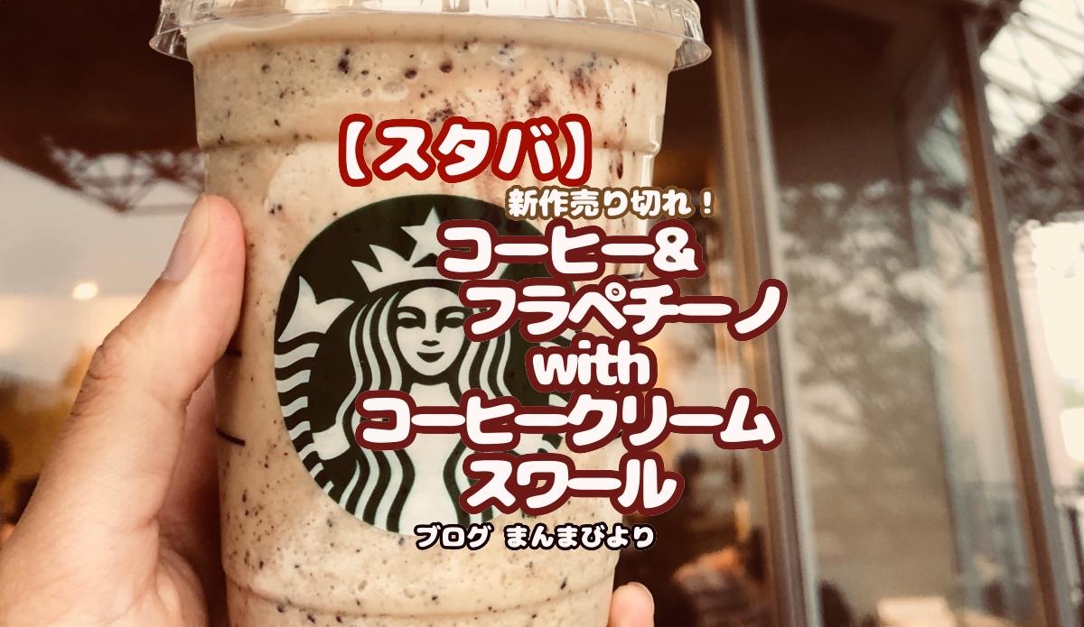 【スタバ】期間限定が売り切れ!コーヒー&クリームフラペチーノ 口コミ・レビュー