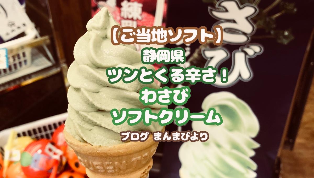 【ご当地ソフト】ツンとくる辛さはお好き?静岡県わさびソフトクリーム