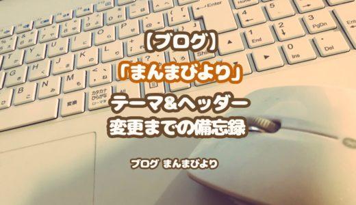 【ブログ】ワードプレスのテーマ変更&「まんまびより」ヘッダー画像完成!