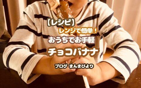 【レシピ】子供と作れる!レンジで簡単・おうちでお手軽チョコバナナ!
