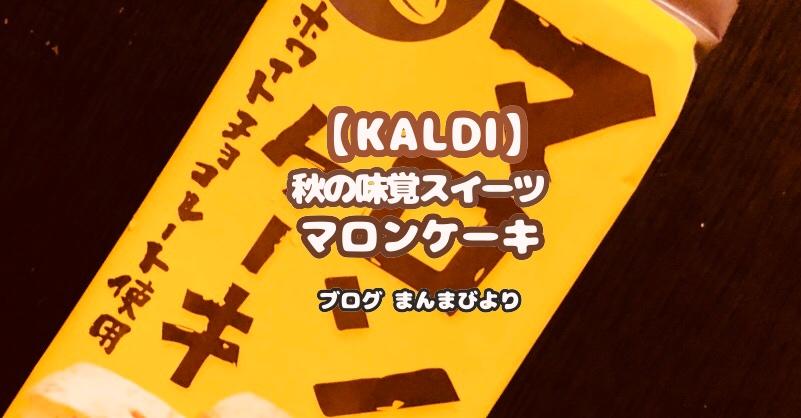 【KALDI】秋の味覚スイーツ!マロンケーキの口コミ・レビュー(2018)