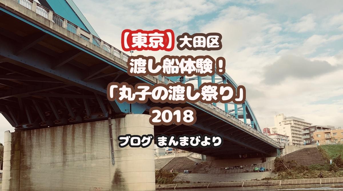 【東京】大田区で渡し船が体験できる!丸子の渡し祭り(2018)