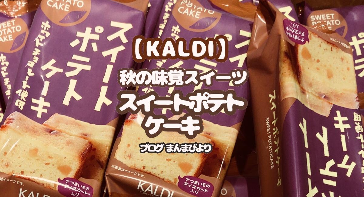 【KALDI】秋の味覚スイーツ!スイートポテトケーキの口コミ・レビュー(2018)