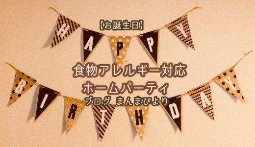 【お誕生日】食物アレルギー対応のホームパーティメニュー!(2歳のバースデー)
