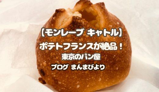 【monreve qatre】ポテトフランスが絶品!大田区久が原にあるパン屋さん(東急池上線)