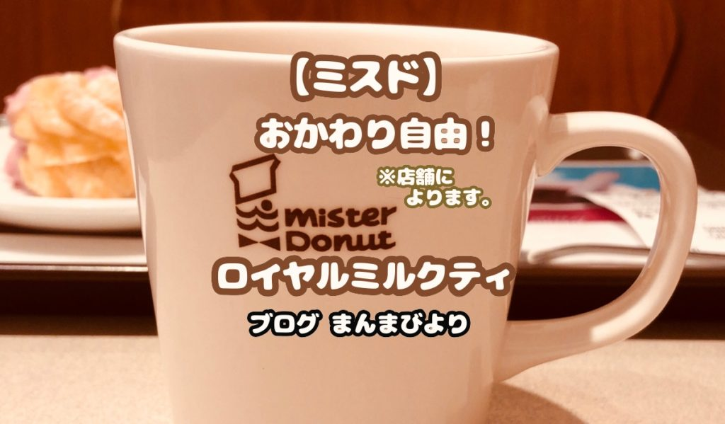 ミスド コーヒー おかわり