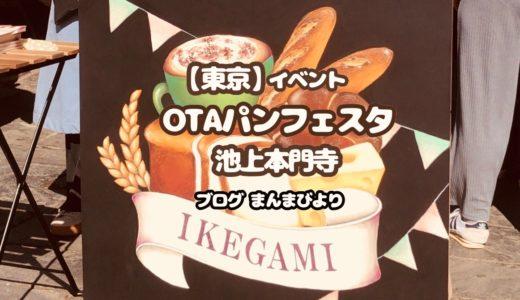 【東京】おいしいパンに出会える!「OTAパンフェスタ」大田区池上にある本門寺で開催(2018年)