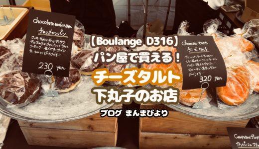【Boulange D316】パン屋さんで買えるチーズタルト!東京都大田区下丸子