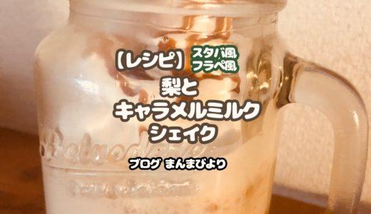 【レシピ】梨とキャラメルミルクシェイク・スタバ風フラペ風(試作品)