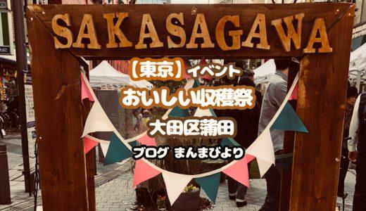 【東京】大田区蒲田のイベント「おいしい収穫祭」(2018)