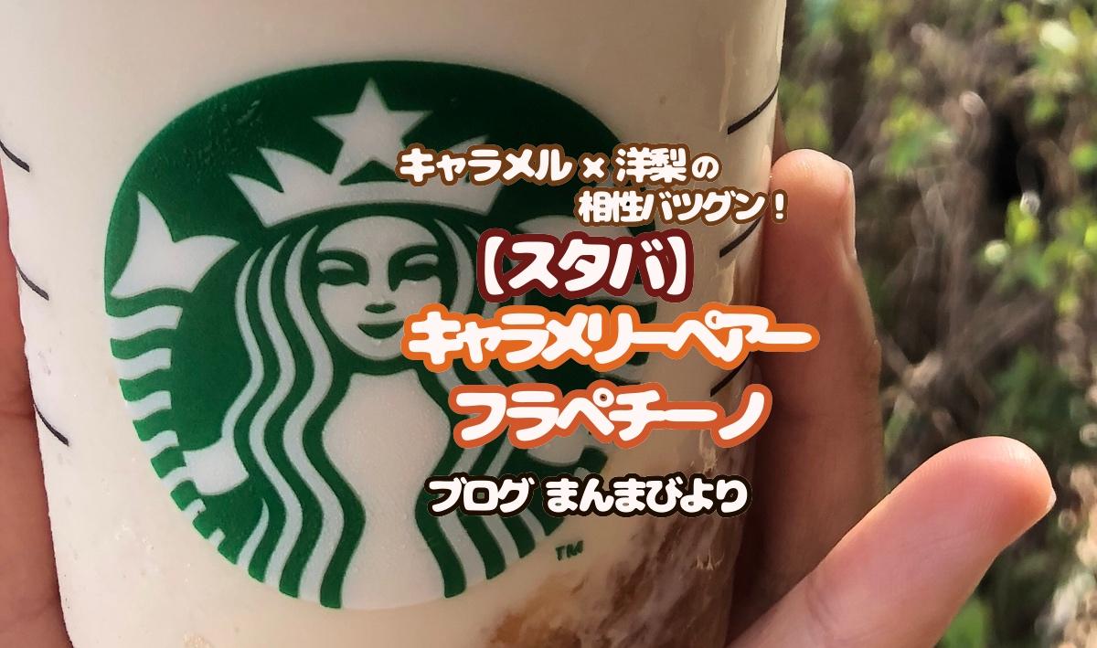 【スタバ】洋梨のコンポートがおいしい!キャラメリーペアフラペチーノ 口コミ・レビュー(2018)