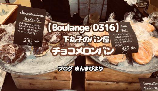 【Boulange D316】チョコ好きのためのチョコメロンパン!東京都大田区下丸子にあるパン屋