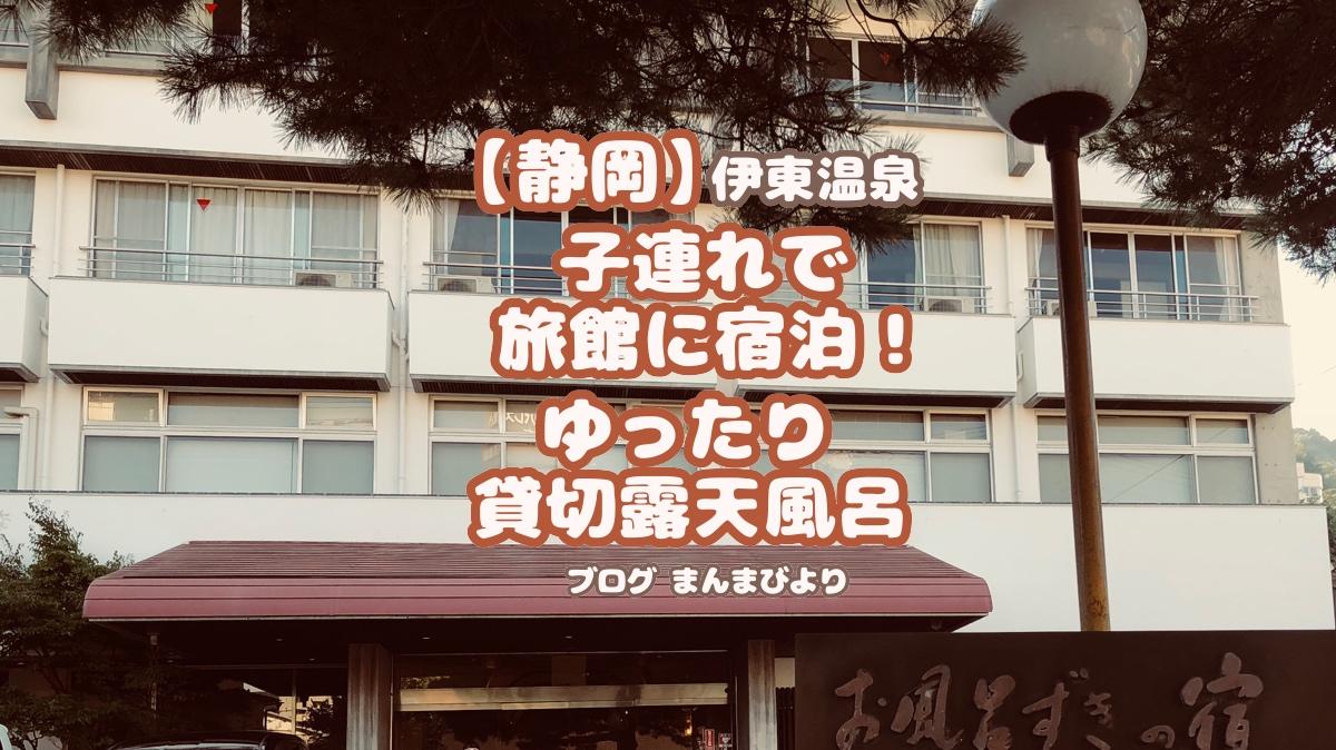 【静岡】伊東温泉・子連れで旅館に宿泊!ゆったり貸切露天風呂