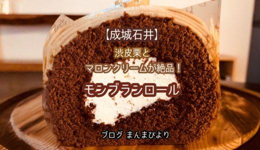 【成城石井】渋皮栗とマロンクリームが絶品!モンブランロールのレビュー・口コミ
