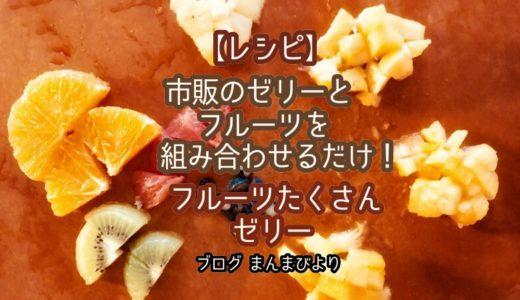 【レシピ】スーパーのゼリーとフルーツ盛り合わせを組み合わせるだけ!華やかフルーツゼリーのできあがり!