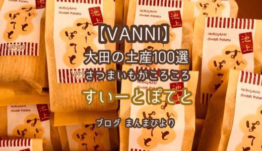 【VANNI】大田区のお土産100選に選ばれた「すいーとぽてと」・さつまいものダイスがころころおいしい!