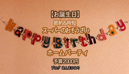 【お誕生日】節約&時短・スーパーの既製品で自宅パーティ!3人分・予算約2000円で準備完了!