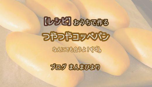 【レシピ】おうちで作るつやつやコッペパン!ジャムやあんこ&マーガリン・お総菜パンにも最適!