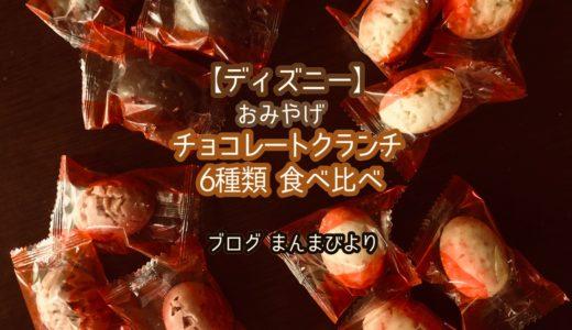 【ディズニーランド】お土産・チョコレートクランチのフレーバー6種類!食べ比べレビュー(2018.11)