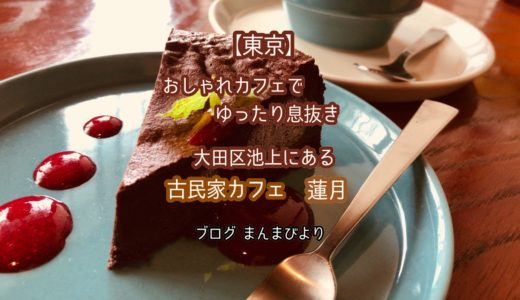 【東京】古民家カフェ「蓮月」大田区池上のおしゃれカフェでゆったり・スイーツが絶品!
