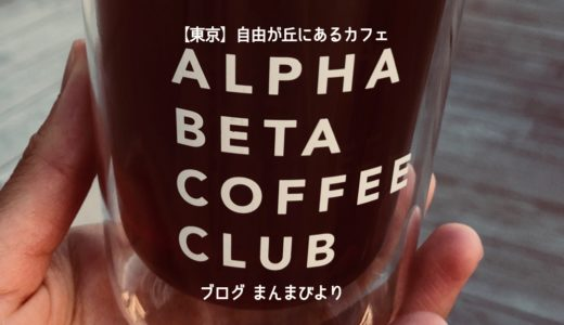 【東京】自由が丘にあるカフェ「アルファベータコーヒークラブ」テラス席でのんびり・ノマドワーカーにもおすすめ
