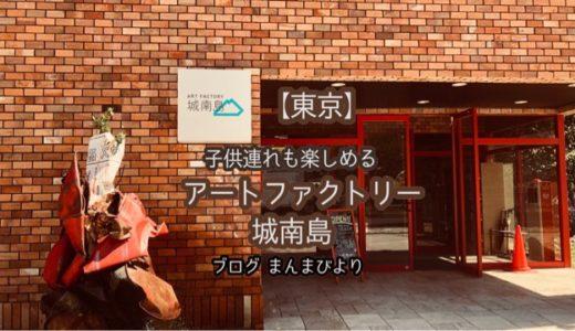 【東京】城南島でアートと海を楽しもう!子供連れでも楽しめる大田区にあるアートファクトリー城南島