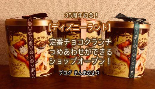 【ディズニーランド】35周年記念!チョコクランチの詰め合わせができる店!(2018.11)