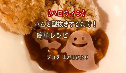 【ハロウィン】ハムを型抜きするだけ!子供が喜ぶ簡単レシピ!イベントごとにアレンジ可能!