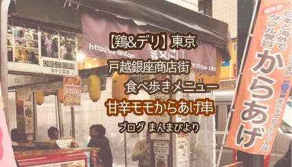 【鶏&デリ】韓国風タレがクセになる!「甘辛モモからあげ串」東京・戸越銀座で食べ歩き(口コミ・レビュー・おすすめ)
