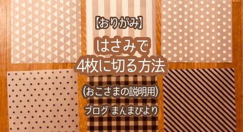 【折り紙】はさみで1枚の折り紙を4等分にカット・4 枚に切る方法・切り方(子供の説明用)