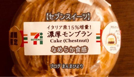【セブンイレブン】なめらか食感の「濃厚モンブラン」おいしいコンビニスイーツ!(口コミ・レビュー・感想)