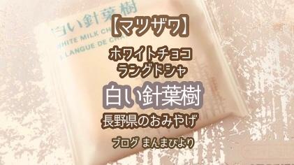 【マツザワ】長野県の菓子土産「白い針葉樹」・ホワイトチョコとラングドシャのバランスが最高!口コミ・レビュー・おすすめ