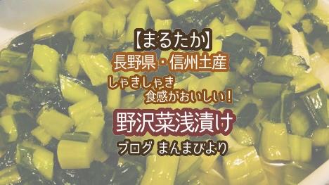 【漬物】国産野菜使用のまるたかの「野沢菜浅漬け」・長野県・信州土産にいかが?