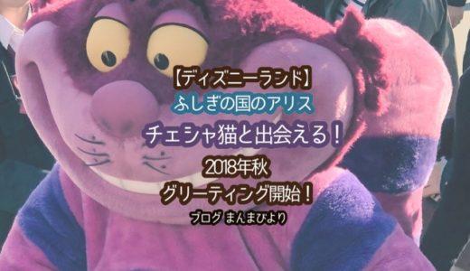 【ディズニーランド】ふしぎの国のアリスの「チェシャ猫」と会える!2018年11月から日本でグリーティング開始!