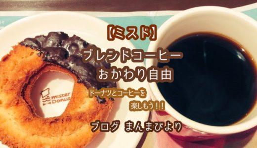 【ミスド】「ブレンドコーヒー」がおかわり自由!ドーナツもドリンクも楽しもう!