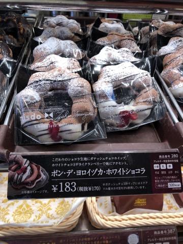 ミスド ミスタードーナツ 鎧塚 ヨロイヅカ