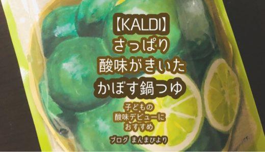 【KALDI】さっぱり酸味がきいた「かぼす鍋つゆ」でみんなで鍋を囲もう!