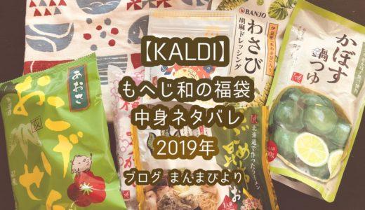 【KALDI】2019年カルディのもへじ福袋の中身はどんな感じ?