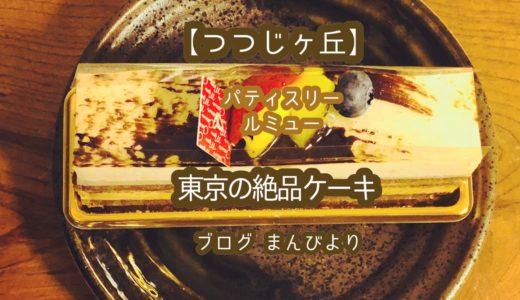 【つつじが丘】駅の南口にある絶品ケーキ屋さん「パティスリー・ルミュー」東京