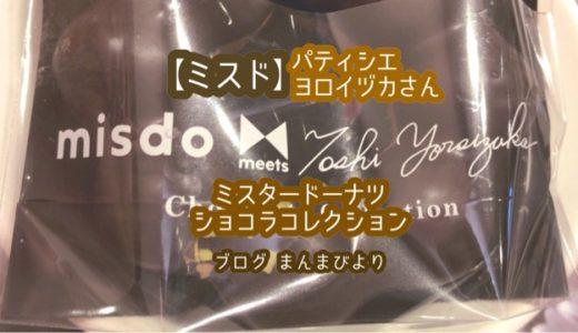 【ミスド】パティシエ鎧塚俊彦さんが手がけたドーナツ・チョコレートコレクション!