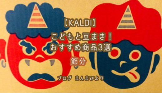 【KALDI】節分におすすめの商品3選!子供と豆まきを楽しもう!