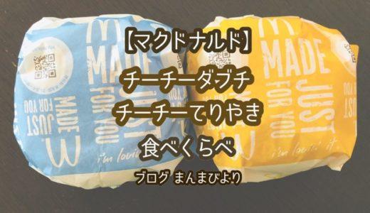 【マクドナルド】チーチーダブチとチーチーてりやき食べくらべ!