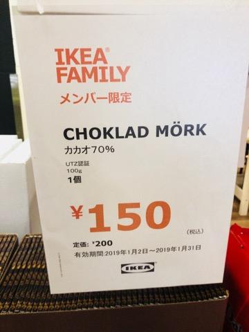 IKEA チョコレート