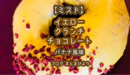 【ミスド】バナナ風味がおいしいドーナツ「イエロークランチチョコレート」