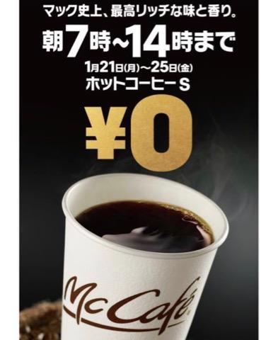 マック マクドナルド コーヒー 無料