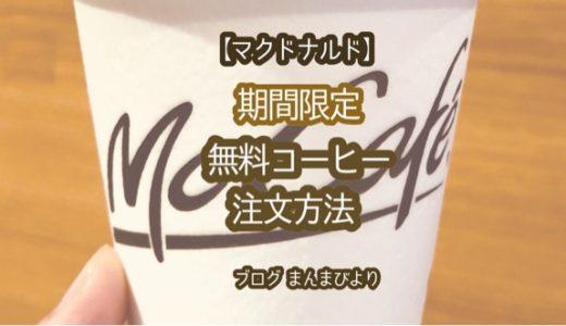 【マクドナルド】期間限定でもらえる無料コーヒーの頼み方!