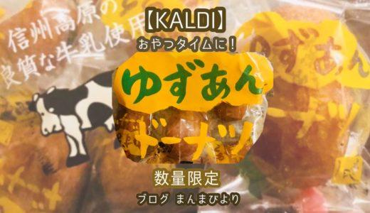 【KALDI】数量限定「ゆずあんドーナツ」がおいしい!(2019.1)